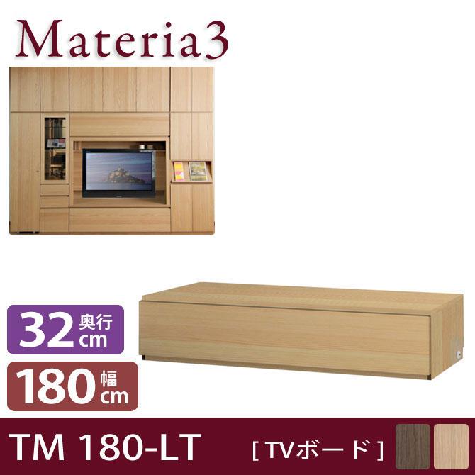 Materia TM D2 180-LT 【奥行2cm】 テレビボード テレビ台 幅180cm ロータイプ フラップ板扉 [マテリア]