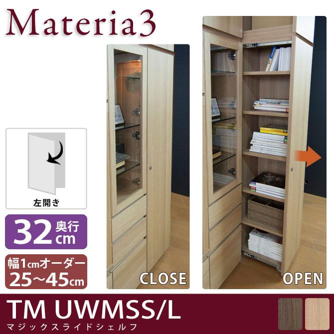Materia TM D2 169MSS 【奥行2cm】 【左開き】 マジックスライドシェルフ 本体 幅25~45cm(1cm単位オーダー) 幅調整棚