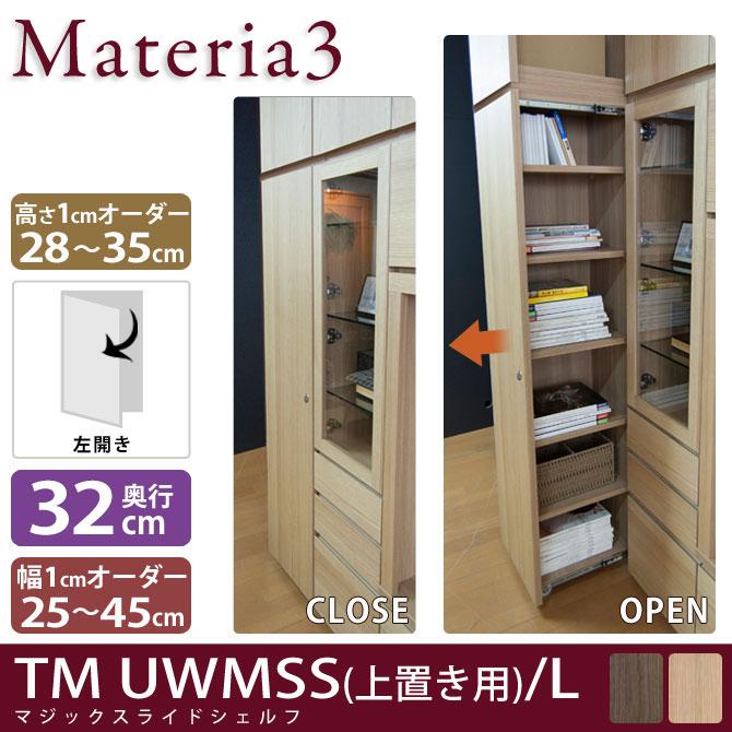 Materia TM D2 UWMSS_H28-5 【奥行2cm】 【左開き】 マジックスライドシェルフ 上置き用 高さ28~5cm(1cm単位オーダー)