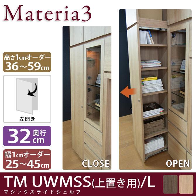 Materia TM D2 UWMSS_H6-59 【奥行2cm】 【左開き】 マジックスライドシェルフ 上置き用 高さ6~59cm(1cm単位オーダー)