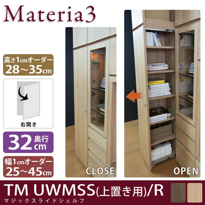 Materia TM D2 UWMSS_H28-5 【奥行2cm】 【右開き】 マジックスライドシェルフ 上置き用 高さ28~5cm(1cm単位オーダー)