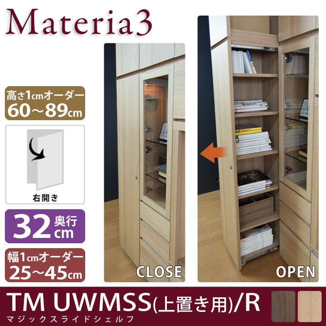 Materia TM D2 UWMSS_H60-89 【奥行2cm】 【右開き】 マジックスライドシェルフ 上置き用 高さ60~89cm(1cm単位オーダー)