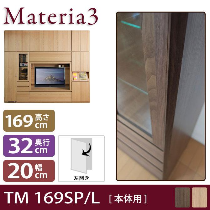 Materia TM D2 169SP 【奥行2cm】 【左側取付】 サイドパネル 本体用 高さ169cm