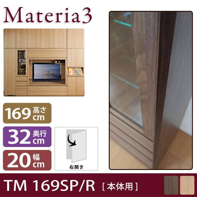 Materia TM D2 169SP 【奥行2cm】 【右側取付】 サイドパネル 本体用 高さ169cm