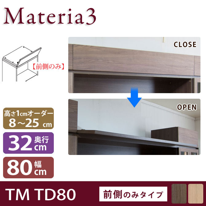 Materia TM D2 TD80 【奥行2cm】 トールドア 前側のみタイプ 幅80cm 高さ調節扉 高さ8~25cm(1cm単位オーダー) 目隠し