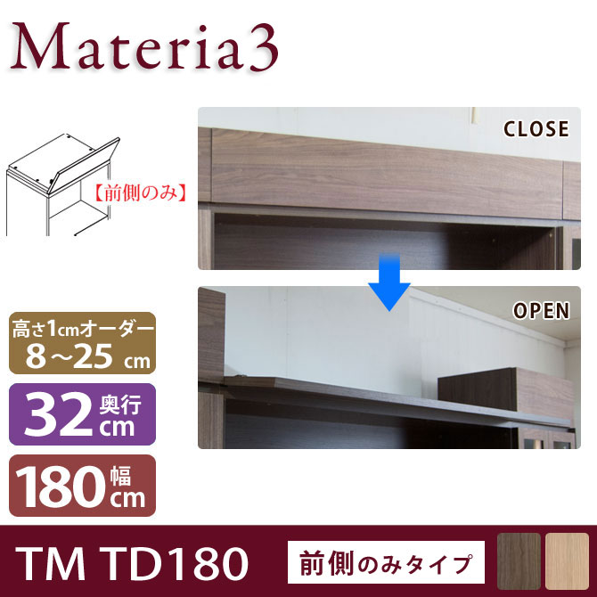 Materia TM D2 TD180 【奥行2cm】 トールドア 前側のみタイプ 幅180cm 高さ調節扉 高さ8~25cm(1cm単位オーダー) 目隠し