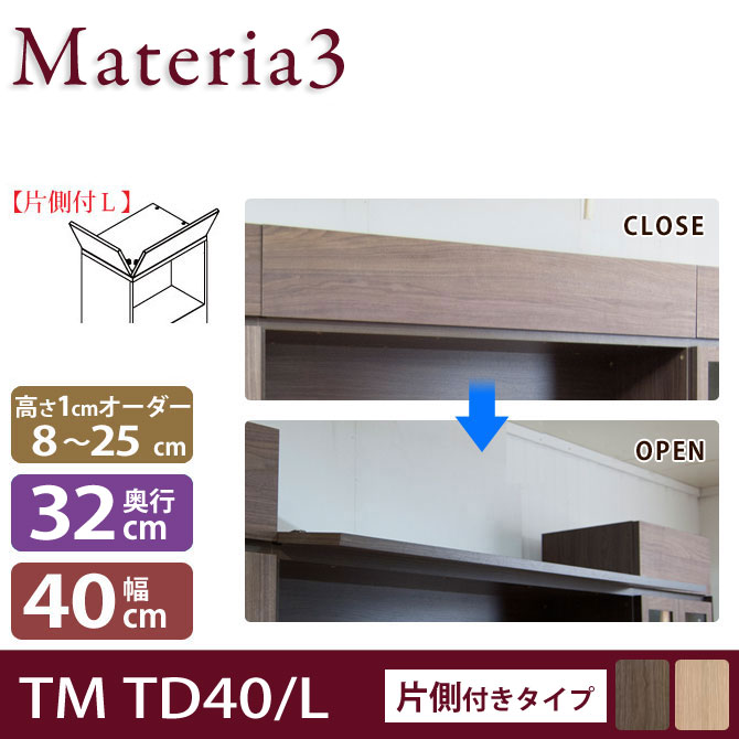 Materia TM D2 TD40 【奥行2cm】 【左開き】 トールドア 片側付きタイプ 幅40cm 高さ調節扉 高さ8~25cm(1cm単位オーダー) 目隠し