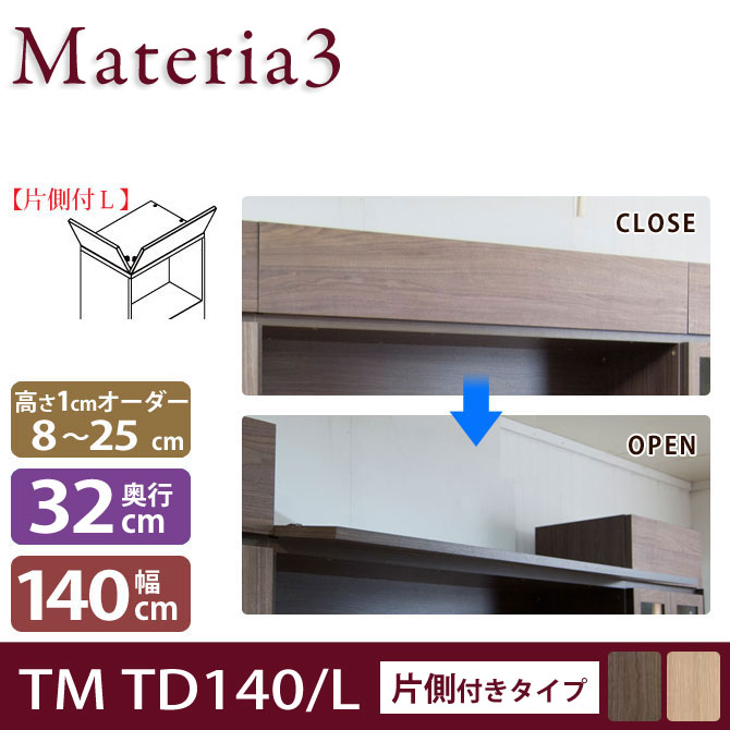 Materia TM D2 TD140 【奥行2cm】 【左開き】 トールドア 片側付きタイプ 幅140cm 高さ調節扉 高さ8~25cm(1cm単位オーダー) 目隠し