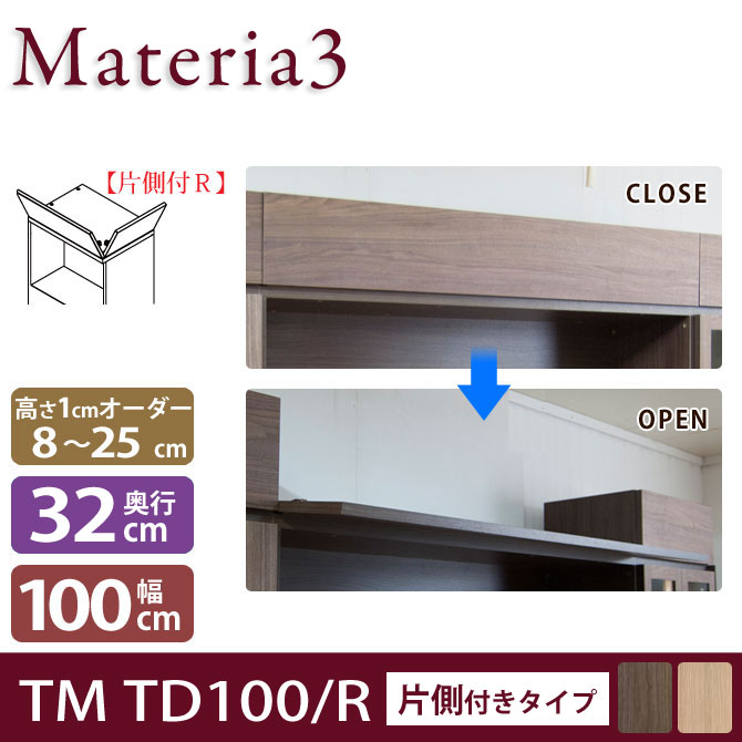 Materia TM D2 TD100 【奥行2cm】 【右開き】 トールドア 片側付きタイプ 幅100cm 高さ調節扉 高さ8~25cm(1cm単位オーダー) 目隠し