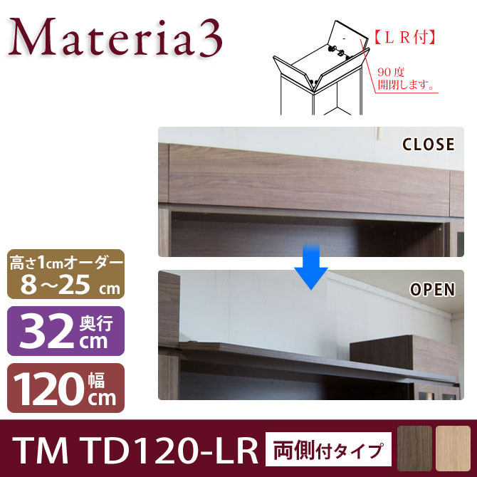 Materia TM D2 TD120-LR 【奥行2cm】 トールドア 両側付きタイプ 幅120cm 高さ調節扉 高さ8~25cm(1cm単位オーダー) 目隠し
