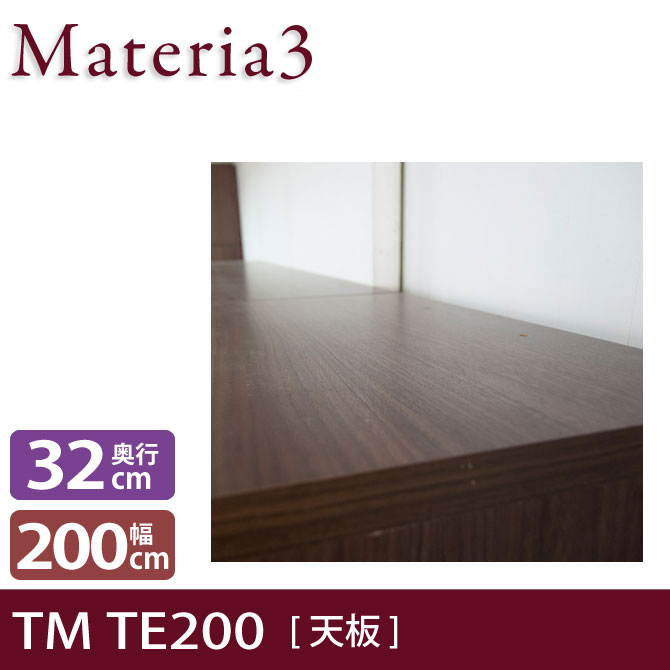 Materia TM D2 TE200 【奥行2cm】 天板 化粧板タイプ 幅200cm