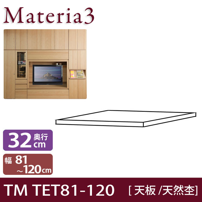 Materia TM D2 TET81-120(突板) 【奥行2cm】 天然杢タイプ 幅81~120cm(1cm単位オーダー) 本体高さ70cm&86.5cm用