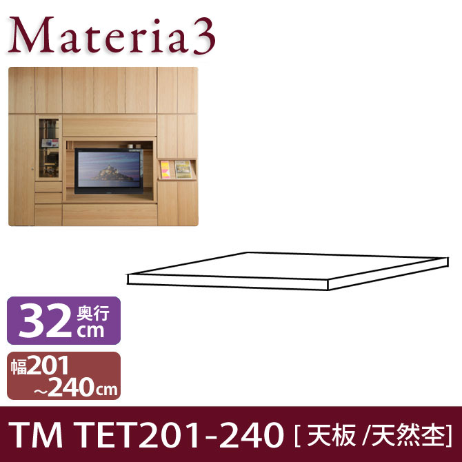 Materia TM D2 TET201-240(突板) 【奥行2cm】 天然杢タイプ 幅201~240cm(1cm単位オーダー) 本体高さ70cm&86.5cm用