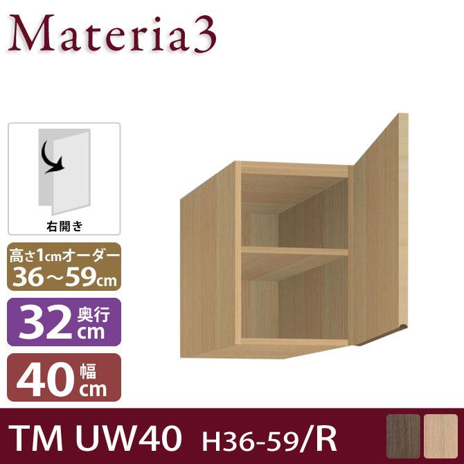 Materia TM D2 UW40 H6-59 【右開き】 【奥行2cm】 上置き 幅40cm 高さ6~59cm(1cm単位オーダー)