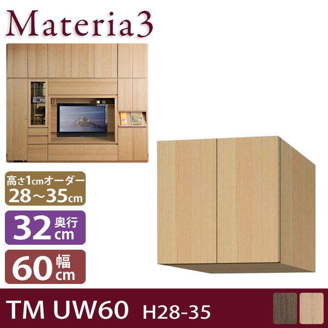 Materia TM D2 UW60 H28-5 【奥行2cm】 上置き 幅60cm 高さ28~5cm(1cm単位オーダー)