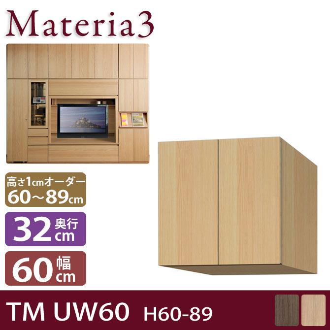 Materia TM D2 UW60 H60-89 【奥行2cm】 上置き 幅60cm 高さ60~89cm(1cm単位オーダー)
