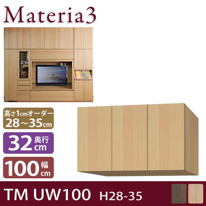 Materia TM D2 UW100 H28-5 【奥行2cm】 上置き 幅100cm 高さ28~5cm(1cm単位オーダー)