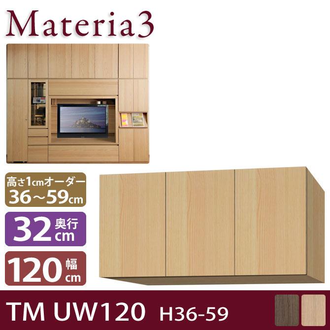 Materia TM D2 UW120 H6-59 【奥行2cm】 上置き 幅120cm 高さ6~59cm(1cm単位オーダー)