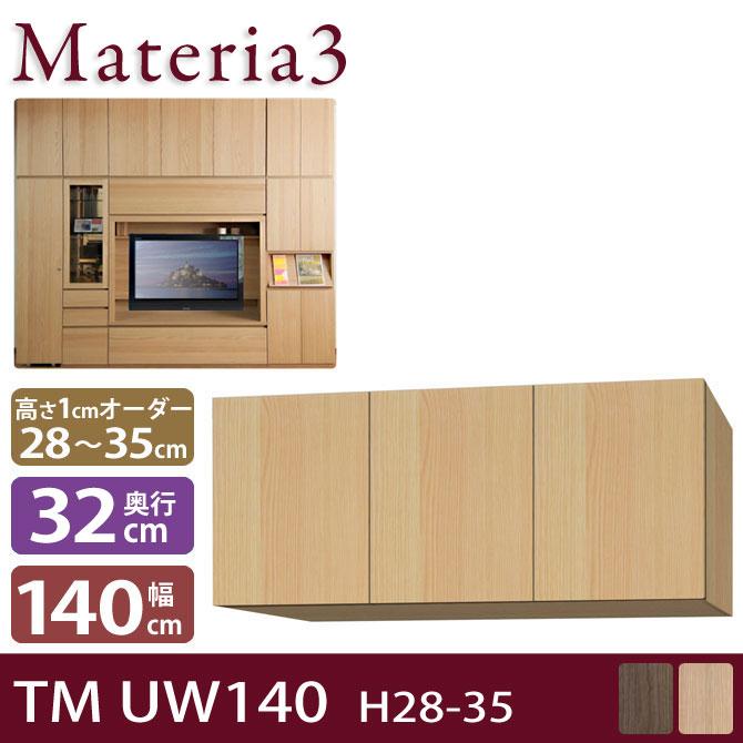 Materia TM D2 UW140 H28-5 【奥行2cm】 上置き 幅140cm 高さ28~5cm(1cm単位オーダー)