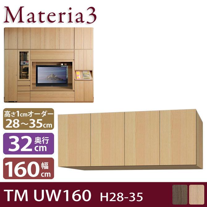 Materia TM D2 UW160 H28-5 【奥行2cm】 上置き 幅160cm 高さ28~5cm(1cm単位オーダー)