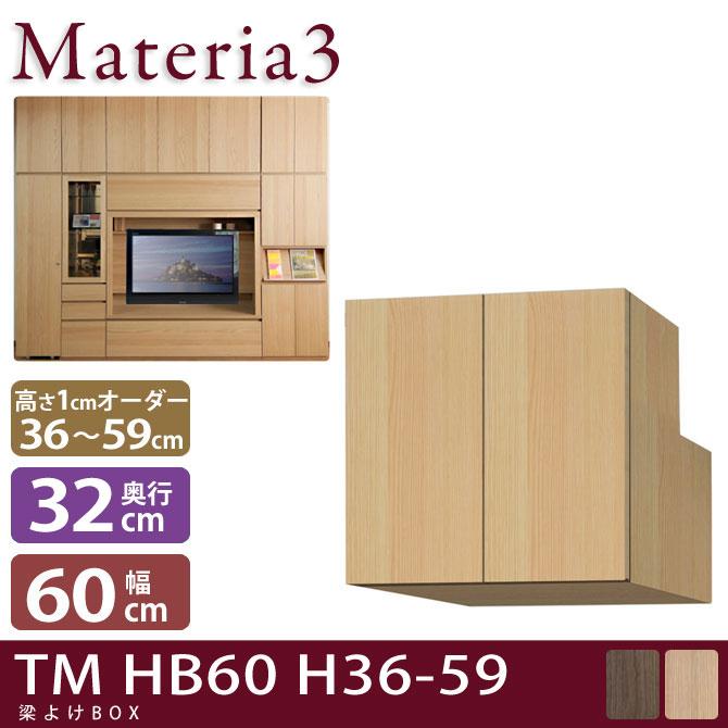 Materia TM D2 HB60 H6-59 【奥行2cm】 梁避けBOX 幅60cm 高さ6~59cm(1cm単位オーダー)