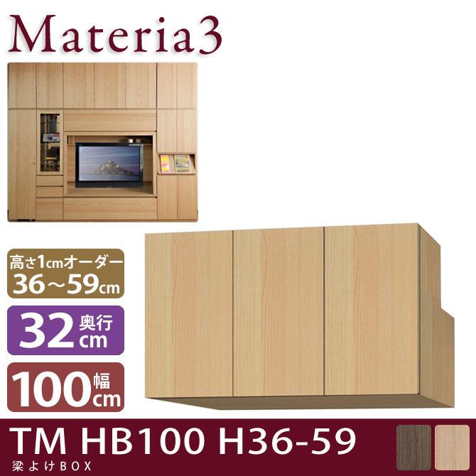 Materia TM D2 HB100 H6-59 【奥行2cm】 梁避けBOX 幅100cm 高さ6~59cm(1cm単位オーダー)
