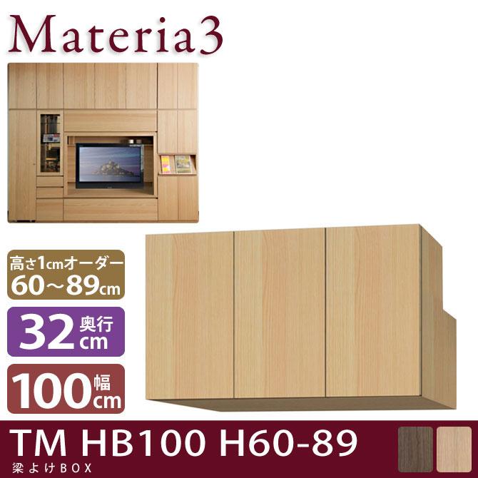 Materia TM D2 HB100 H60-89 【奥行2cm】 梁避けBOX 幅100cm 高さ60~89cm(1cm単位オーダー)