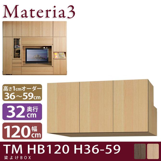 Materia TM D2 HB120 H6-59 【奥行2cm】 梁避けBOX 幅120cm 高さ6~59cm(1cm単位オーダー)