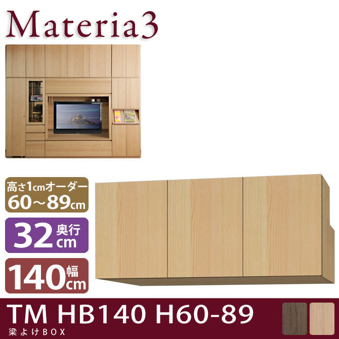 Materia TM D2 HB140 H60-89 【奥行2cm】 梁避けBOX 幅140cm 高さ60~89cm(1cm単位オーダー)