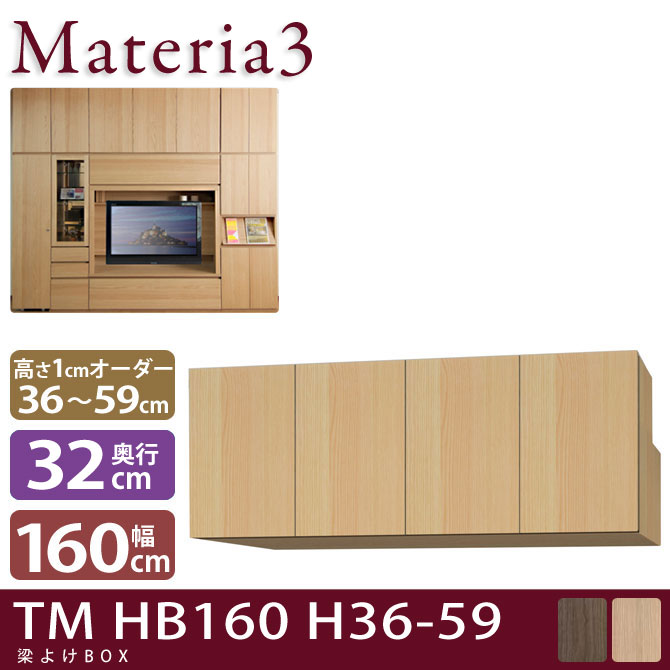 Materia TM D2 HB160 H6-59 【奥行2cm】 梁避けBOX 幅160cm 高さ6~59cm(1cm単位オーダー)