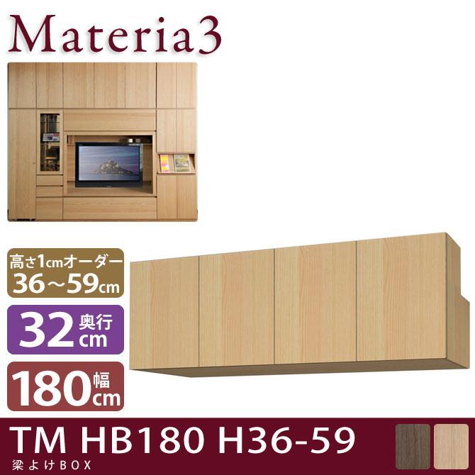 Materia TM D2 HB180 H6-59 【奥行2cm】 梁避けBOX 幅180cm 高さ6~59cm(1cm単位オーダー)