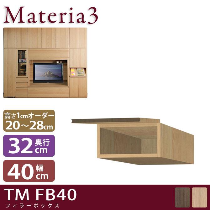 Materia TM D2 FB40 【奥行2cm】 フィラーBOX 幅40cm 高さ20~28cm(1cm単位オーダー)