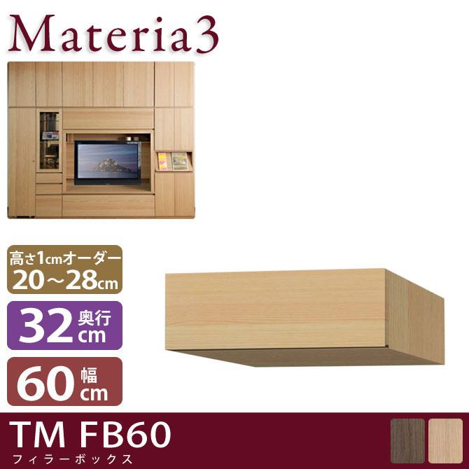 Materia TM D2 FB60 【奥行2cm】 フィラーBOX 幅60cm 高さ20~28cm(1cm単位オーダー)