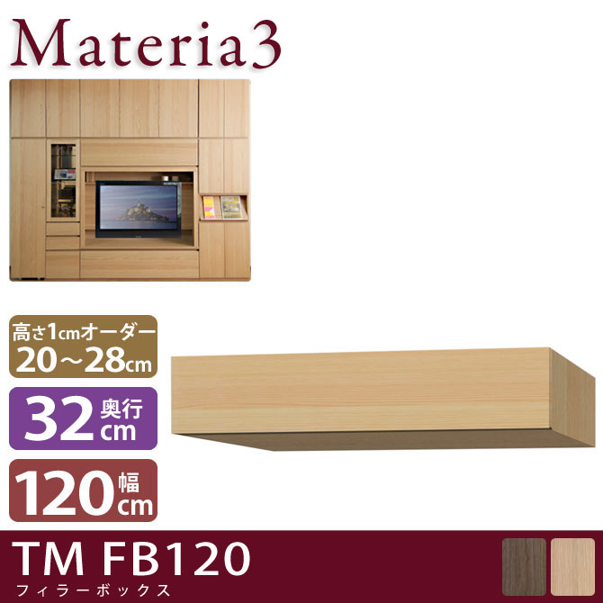 Materia TM D2 FB120 【奥行2cm】 フィラーBOX 幅120cm 高さ20~28cm(1cm単位オーダー)