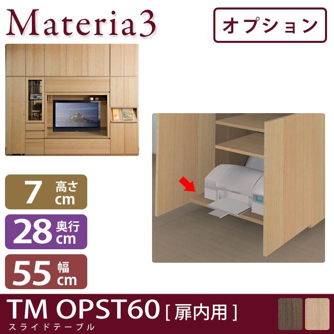 Materia TM D2 OPST60(扉内用) 【奥行2cm】【オプション】 スライドテーブル 幅60cm
