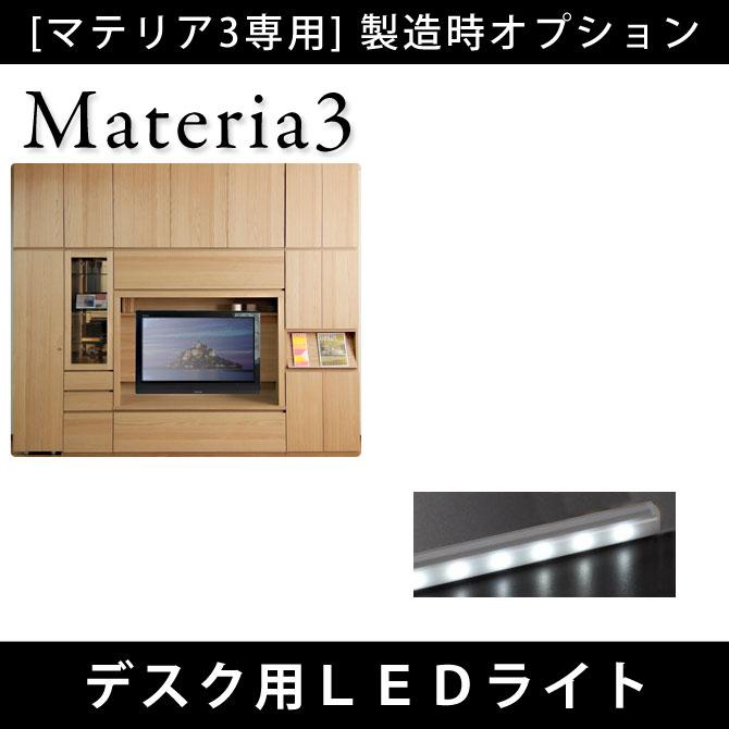Materia 【製造時オプション】デスク用LEDライト電気照明 長型 デスクライト [マテリア]