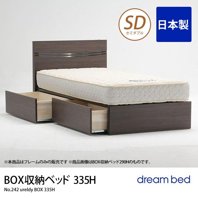 値引 No.242 セミダブルベッド ウレルディ(335H) BOX引出し付き 一口コンセント付[送料無料] BOX収納ベッド SD セミダブルサイズ ドリームベッド dreambed 木目調 ウォールナット ベッドフレームのみ BOX引出し付き 木製 セミダブルベッド セミダブルベット 日本製 LED照明灯付 一口コンセント付[送料無料] [開梱設置無料], イプニア:9c8e6eac --- kventurepartners.sakura.ne.jp
