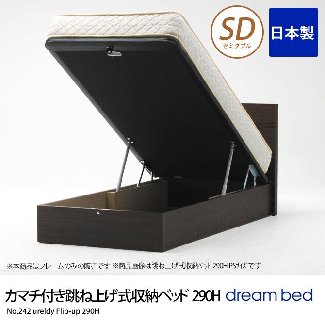 No.242ウレルディ(290H) カマチ付き跳ね上げ式収納ベッド SD セミダブルサイズ ドリームベッド dreambed ウォールナット ベッドフレームのみ 跳ね上げ式ベッド 木製 セミダブルベット 日本製 LED照明灯付 一口コンセント付 [送料無料] [開梱設置無料]