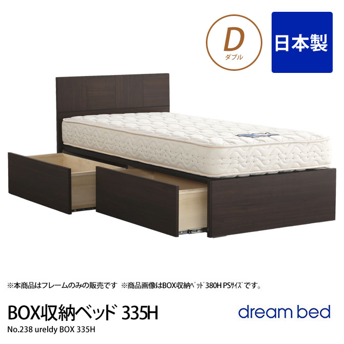 No.238 ウレルディ(335H) BOX収納ベッド D ダブルサイズ ドリームベッド dreambed 木目 MEW(ミディアムウォールナット) ベッドフレームのみ BOX引出し付き 木製 ダブルベット 日本製 [送料無料] [開梱設置無料]