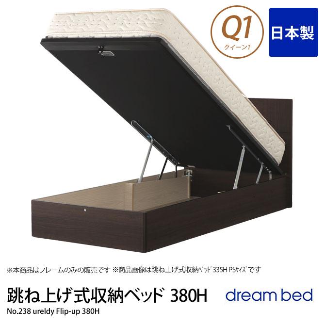 No.238ウレルディ(380H) 跳ね上げ式収納ベッド Q1 クイーン1サイズ ドリームベッド dreambed 木目 MEW(ミディアムウォールナット) ベッドフレームのみ 跳ね上げ式ベッド 木製 クイーン1ベット 日本製 [送料無料] [開梱設置無料]