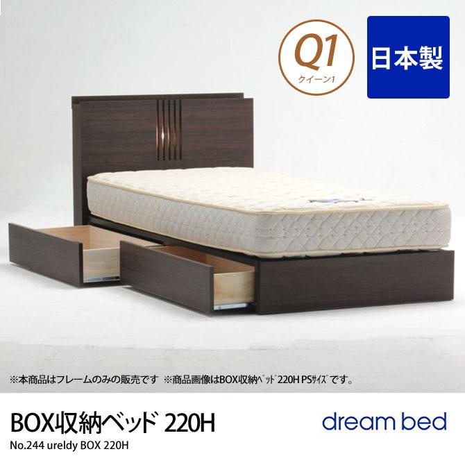 No.244 ウレルディ(220H) BOX収納ベッド Q1 クイーン1 ドリームベッド dreambed ウォールナット ベッドフレームのみ 木製 BOX引出し付き クイーン1ベッド クイーン1ベット 日本製 照明灯付 [送料無料] [開梱設置無料]