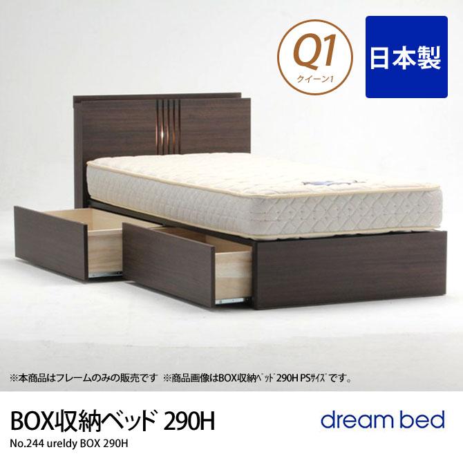 No.244 ウレルディ(290H) BOX収納ベッド Q1 クイーン1 ドリームベッド dreambed ウォールナット ベッドフレームのみ 木製 BOX引出し付き クイーン1ベッド クイーン1ベット 日本製 照明灯付 [送料無料] [開梱設置無料]
