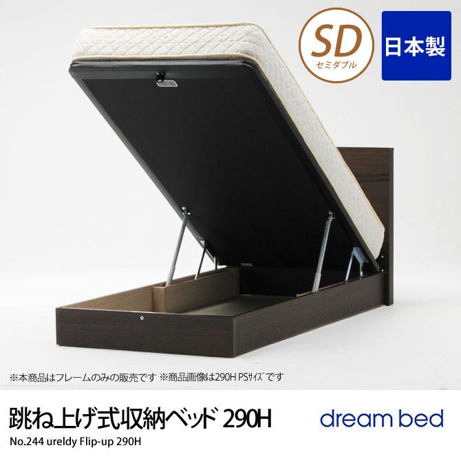 No.244ウレルディ(290H) 跳ね上げ式収納ベッド SD セミダブル ドリームベッド dreambed ウォールナット ベッドフレームのみ 木製 跳ね上げ式ベッド セミダブルベッド セミダブルベット 日本製 照明灯付 [送料無料] [開梱設置無料]