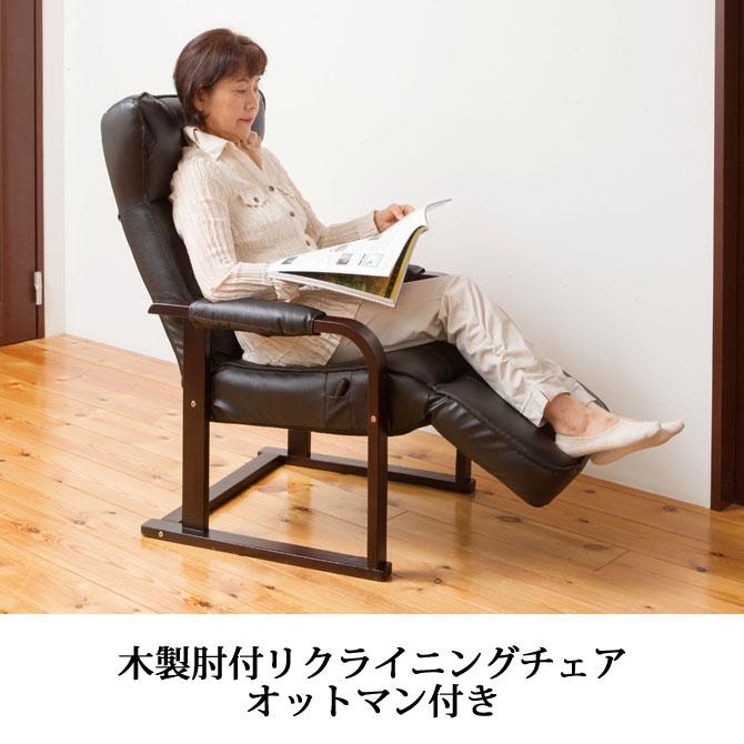 木製肘付リクライニングチェア オットマン付き 背部無段階リクライニング 肘掛付き 高座椅子 木製肘 リラックスチェア ヘッドレス 木製 1人掛け