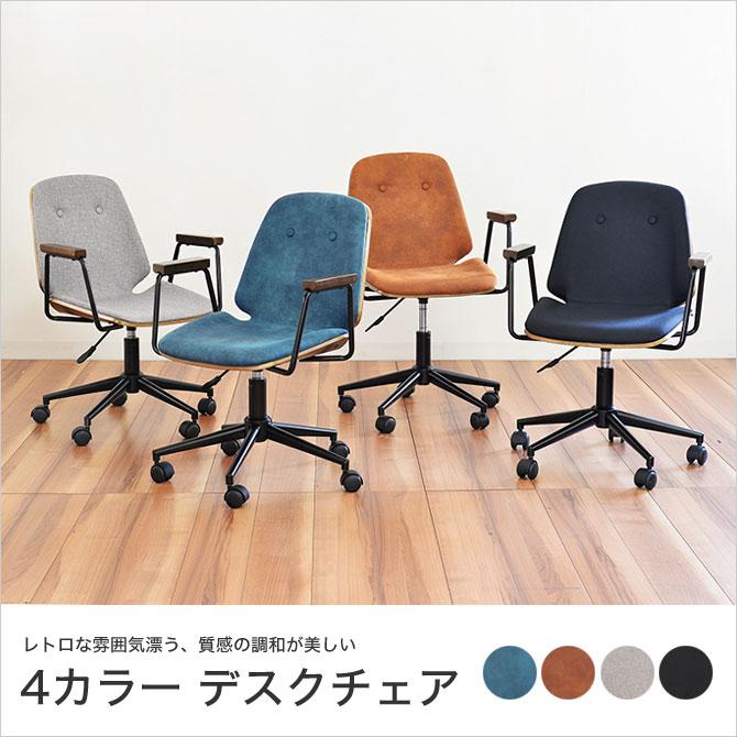 デスクチェア おしゃれ オフィスチェア ブルー ブラウン グレー ブラック スチール アイアン 椅子 チェア 背面ダークブラウン 昇降式 回転椅子 レトロ PCチェア ワークチェア モダン