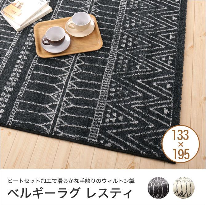 レスティ ラグ カーペット 133×195cm ブラック/アイボリー ベルギー製 160000/m2ノット ウィルトン織 絨毯 厚手 長方形 ベルギーラグ じゅうたん ラグマット マット