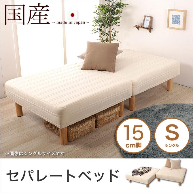 脚付きマットレス 分割ベッド シングル セパレートベッド 15cm脚 日本製 ソファーベッド 天然木脚 ファブリック ソファ 脚付マットレス マットレスベッド 国産 シングルベッド
