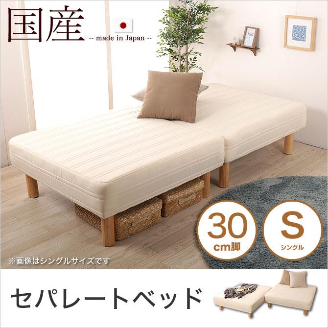 脚付きマットレス 分割ベッド シングル セパレートベッド 30cm脚 日本製 ソファーベッド 天然木脚 ファブリック ソファ 脚付マットレス マットレスベッド 国産 シングルベッド