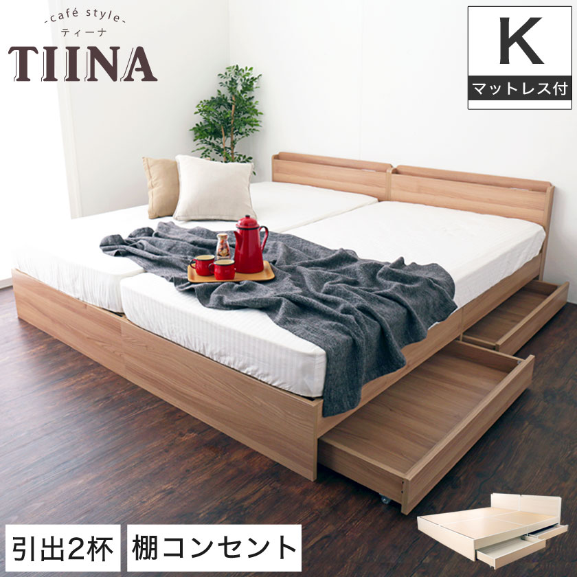 TIINA ティーナ ベッド 収納ベッド キング デュアルポケットコイルマットレス付き キャスター付き引出し2杯付き 棚付き コンセント付き 木製 耐荷重約100kg シングル×2 ココアホイップ/ミルクラテ