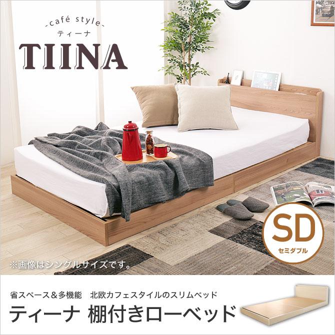 【フレームのみ】TIINA ティーナ ベッド ローベッド セミダブル 棚付き コンセント付き 木製 耐荷重約100kg フロアベッド ココアホイップ/ミルクラテ